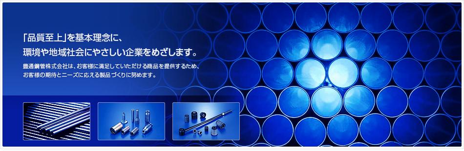 豊通鋼管株式会社