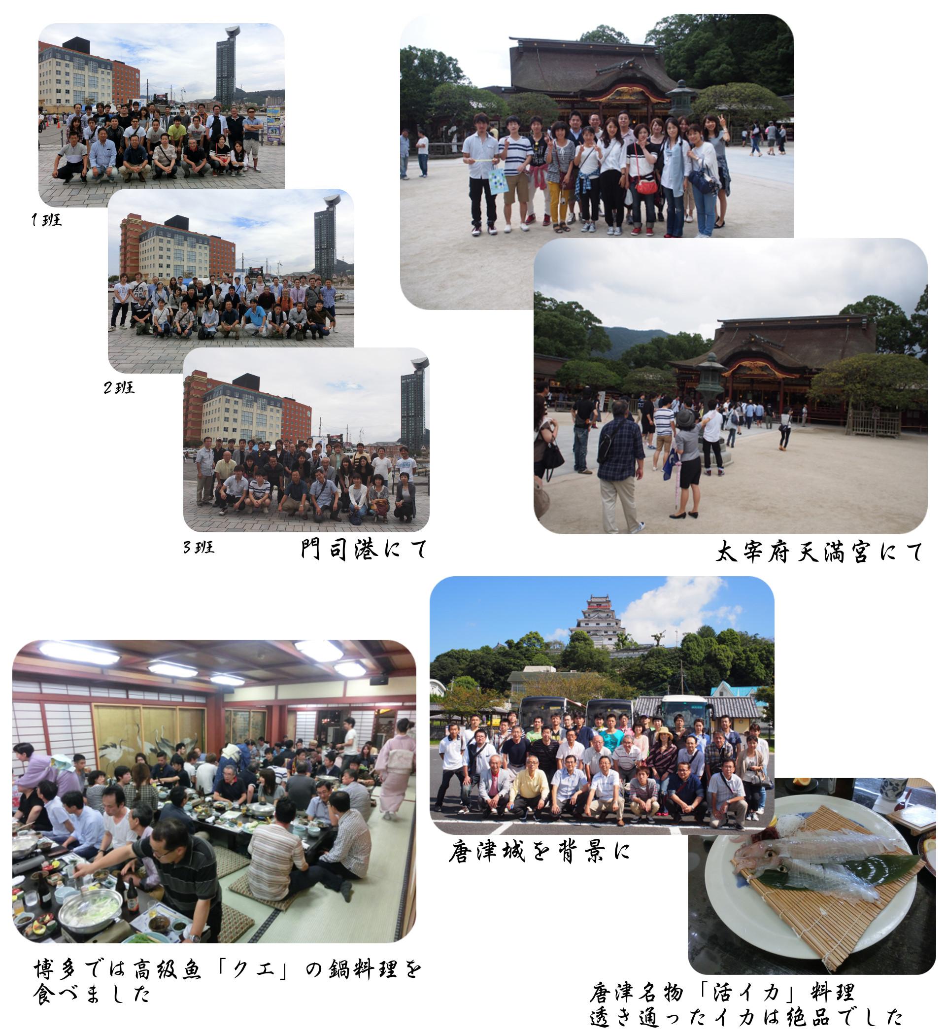 2015九州旅行